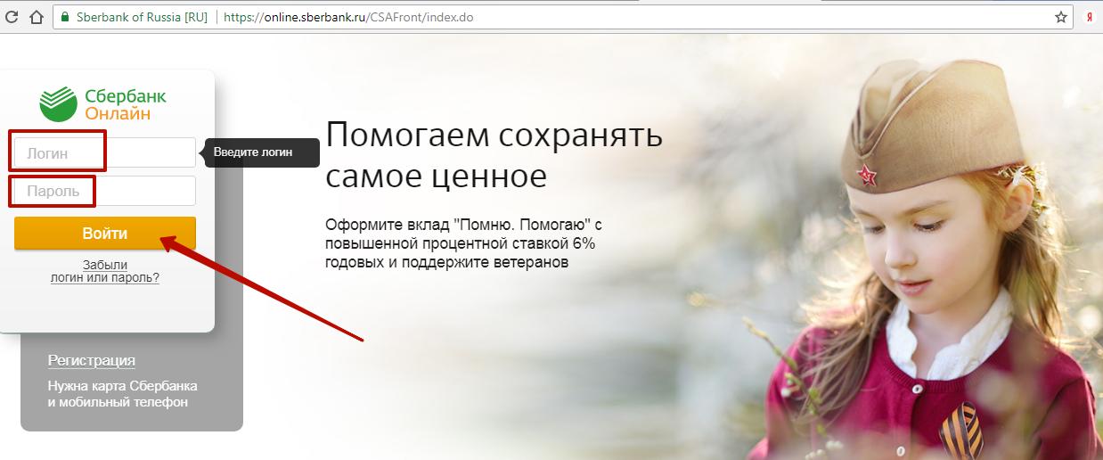 Сбербанк онлайн личный кабинет вход в личный кабинет