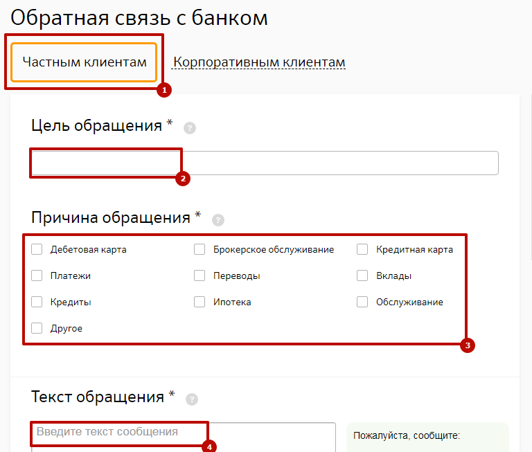 горячая линия сбербанка россии кредиткакую должность занимает александр хлопонин